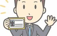 宅建士資格登録